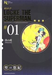 『超人ロック』聖悠紀氏、パーキンソン病公表「できる限り描いていきたい」