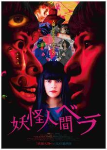 妖怪人間「ベラ」に焦点あてた実写映画公開 年齢設定は大人から女子高生に