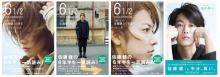 佐藤健の書籍、発売から6年半で重版 『恋つづ』効果で