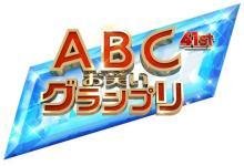 『第41回ABCお笑いグランプリ』7・12決勝 ABEMAでライブ配信決定