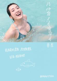 綾瀬はるか「世界を食べ尽くす」写真集シリーズが電子書籍化