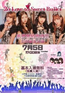 『香港トゥラブ』7月香港で公開オーディション開催 12名が最終審査のステージへ