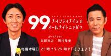 『ナイナイANN』新イメージ画像公開 2人の笑顔ショットに反響「元気もらった」
