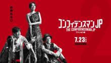 映画『コンフィデンスマンJP』第2弾、7・23公開 長澤まさみ「お待たせしました!」