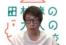 """田村淳""""大人の小学校""""開校 オンラインサロンとの違い説明「僕が旗振り役ではなくて…」"""