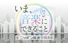 ニッポン放送、エンタメ&音楽業界トップの鼎談特番 小林武史、SHOWROOM・前田裕二社長も出演