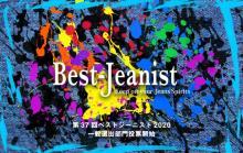 『ベストジーニスト2020』中間発表 永瀬廉&新木優子が首位