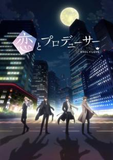 アニメ『恋とプロデューサー』7・15放送開始