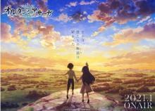 アニメ『オルタンシア・サーガ』来年1月放送決定 キャストや第1弾PVも公開