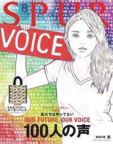杏『SPUR』表紙にイラスト描き下ろし「娘が大きくなったら、こんな感じかなという女性像です」