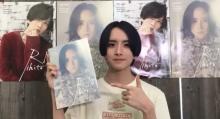板垣李光人、3人の先輩俳優に撮られた写真集「違う雰囲気を楽しんで」