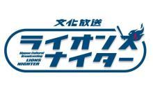 """文化放送『ライオンズナイター』開幕 無観客下の""""野球音""""を伝える"""