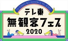 無観客配信イベント「試すテレ東祭」開催決定 池袋Mixalive TOKYOから発信