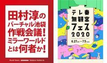 【試すテレ東祭】ロンブー淳×テレ東Pが会見 6・20生配信で一般公開