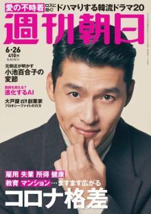 ヒョンビン表紙『週刊朝日』、『愛の不時着』ロスに効く最新韓流ドラマ20本を一挙紹介
