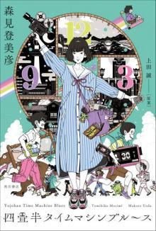 『四畳半神話大系』16年ぶり続編7・29発売 カバーデザイン公開