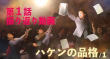 篠原涼子主演『ハケンの品格』、5分でわかる第1話振り返り動画配信