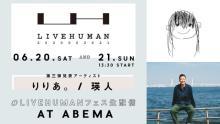 サブスクで話題の瑛人、りりあ。音楽フェス初参戦 『LIVE HUMAN 2020』タイムテーブル発表