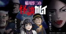 稲川淳二『ゴールデンカムイ』とコラボ、作品を怪談風に紹介 囚人に焦点当てた動画公開