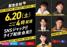 ドラマ『MIU404』、20日午後4時からライブ配信会見 綾野剛&星野源らキャストがSNSジャック