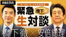 """""""安倍首相×橋下徹""""緊急生対談決定 20日午後9時生放送"""