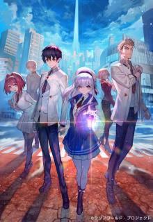 東映アニメーション、ノベルゲーム企画始動 第1弾「クリアワールド」9・25発売