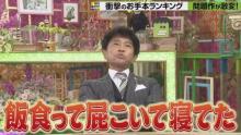 浜田雅功、自宅待機中「飯食って屁こいて寝てた」 『プレバト!!』東西ともに高視聴率