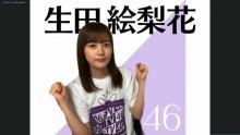 乃木坂46時間TV、フィナーレは3密回避の生ライブ 生田絵梨花ソロ企画は「初挑戦の楽器」