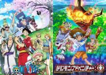 フジ日曜朝アニメ『ワンピース』&『デジモン』28日から新作放送再開 2ヶ月ぶりに