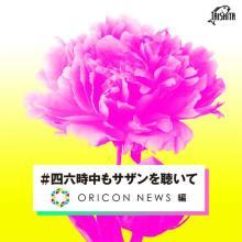 サザン プレイリスト企画第1弾「ORICON NEWS編」公開「~青山から鎌倉まで~」