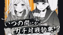 お嬢様×格ゲー漫画『対ありでした。』1巻の発売記念PV公開 ファイルーズあい&長江里加が熱演