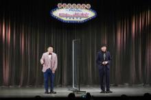 和牛、3ヶ月ぶり劇場漫才でアクシデント 川西が水田イジる「世に言うブランクです(笑)」