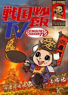 『戦国炒飯TV』8月スタートに延期 7月はセレクション全4話