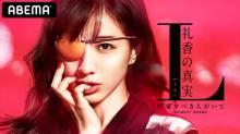 田中みな実、ドラマ初主演 『M』礼香の初恋を描くスピンオフ