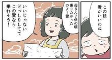 """「いつだってお母さんは味方なんだ…」幼少期の思い出漫画に反響、作者語る""""母の偉大さ"""""""