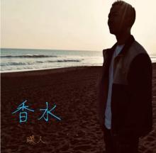 瑛人・YOASOBI・AAA末吉…ヒット曲生むTikTokの拡大と成熟 プロアマ隔てない「地続き感」が浸透