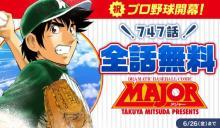 プロ野球開幕記念、漫画『MAJOR』全話無料公開 『サンデーうぇぶり』で26日まで