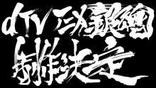 """『銀魂』新作アニメ特別編が制作、dTVで""""2021年早め""""独占配信 劇場版に関する内容"""