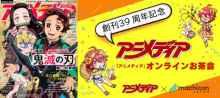 アニメディア創刊39周年記念!女性限定「オンラインお茶会『アニメディアコン』」6月28日(日)開催 【アニメニュース】