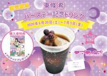 『ラブライブ!』スクスタキッチンカー at ODAIBAデックス東京ビーチにて「希」「鞠莉」「果林」バースデーメニューを販売!THEキャラCAFÉも展開中!! 【アニメニュース】