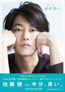 佐藤健人気は続くよどこまでも 2018年リリースのフォトブック「写真集」2位に再浮上