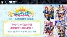 TVアニメ『うたの☆プリンスさまっ♪ マジLOVE』シリーズの全話無料配信がU-NEXTでスタート 【アニメニュース】
