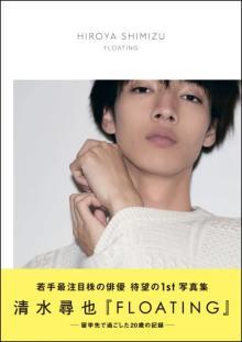 清水尋也「写真集」初登場8位 『ちはやふる』、King GnuのMV出演の若手俳優が生い立ちから恋愛観まで語りつくす