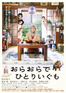 田中裕子主演『おらおらでひとりいぐも』追加キャスト発表 東出昌大、宮藤官九郎ら出演