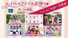 avexアイドル合同無観客フェス7・4開催 SKE48ユニット、女子流、スパガ、矢口真里選抜も