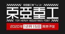 東亜重工製フォント『東亜重工』、12月15日に発売決定! 【アニメニュース】