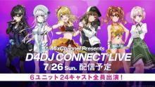 ブシロード新プロジェクト「D4DJ」無観客配信ライブ開催決定! 【アニメニュース】