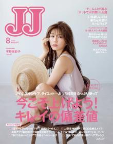 """宇野実彩子、『JJ』表紙に初登場 おうち時間の過ごし方など""""キレイの秘密""""を公開"""