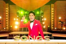「郷ひろみ」10年ぶり『SONGS』で12曲ノンストップメドレー YouTubeでライブ映像公開開始