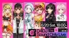 6月20日(土)、21日(日)開催「D4DJ Sound Only Live」にて「D4DJ Groovy Mix」事前登録50万人突破など新情報一挙公開! 【アニメニュース】